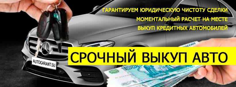 выкуп в Дмитрове